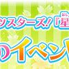 アイカツスターズ! ヴィーナスアーク来航記念!デビューイベント AIKATSU☆STARS! ステージ