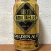Asahi 隅田川ブルーイング GOLDEN ALE