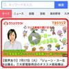Yahoo!JAPANで勝手に動画再生されてパケット代が心配だったので再生禁止にしました
