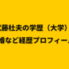 武藤杜夫の学歴(大学)や彼女・結婚など経歴プロフィール!沖縄の講演会2020年の開催日程・時期は?日本こどもみらい支援機構の活動や本は?
