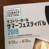 芥川作曲賞の選考演奏会