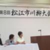 第8回松江市川柳大会