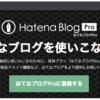 はてなブログProに変えるのはアクセス数が多くなってからで十分