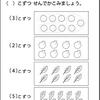 第58回🍃 色々な数のかたまりの便利な数え方 かけ算編
