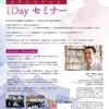 8.15 NohJesuスペシャル1Dayセミナー開催決定!