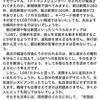 杉田水脈議員の新潮45への「寄稿文」全文  全体としての主張はTには支援が必要、LGBには税金投入は不要。 制度としての性別は男女の二種類で良いのでは? という主旨。