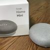 【レビュー】Google Home Mini グーグルホームミニで できること。