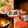 【オススメ5店】盛岡(岩手)にある鶏料理が人気のお店