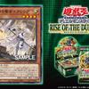 【遊戯王】新規テーマ【教導】(ドラグマ)のカードが大量に判明!【RISE OF THE DUELIST】