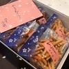 東京三大花林糖、浅草 小桜のかりんとう『きさかた』はお土産によし、おやつによし!