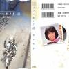 """『アオイホノオ 15巻』感想、""""少年サンデー""""変革期! ホノオもまた、変革する…!?:島本和彦"""