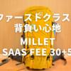 【SAAS FEE30+5】MILLETの定番登山用ザックを買いましたので早速レビュー