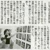 読売新聞で「仙台七夕祭100周年展」を紹介していただきました。
