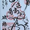 御朱印集め 成福院(jyofukuin):奈良