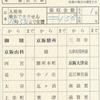 京阪電気鉄道  特別補充券