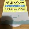 ファミリーマート『すみっコぐらし やまゼリー クリームソーダ味』を食べてみた!