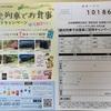 イオン×アサヒ飲料共同企画 観光列車でお食事ご招待キャンペーン 5/3〆