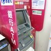 銀行ATMよりコンビニATM|引き出し手数料が無料おすすめ5選