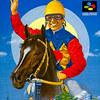 ビクターエンタテインメント発売のスーパーファミコン作品で どのゲームがレアなのか?をランキング形式で紹介
