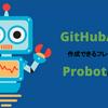 GitHub Appsを作成できるフレームワークProbotを使ってみた