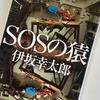 小説日和『SOSの猿』(著:伊坂 幸太郎)伊坂エンターテインメントの集大成!