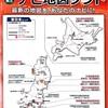 水戸赤塚店  🚩最新版ナビ地図ソフト発売!!🚩