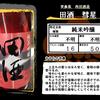 【金曜日の有名銘柄】田酒 彗星【FUKA🍶BORI】