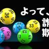 「宝くじの当選番号を事前に教える」が120%詐欺だといえる理由