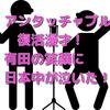 """アンタッチャブル再結成!復活の漫才""""くりいむ有田""""の笑顔に日本中が泣いた!"""