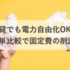 【賃貸アパートOK!キャッシュバックあり】電力会社を簡単比較して電気代の節約を実現!まずは固定費の見直しをしよう!
