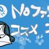 ノーファンデメイクのコスメをクローズアップしてセレクト!【コスメ難民向け!】