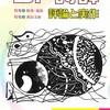 『SF詩群 評論と実作』特集1原発・福島、特集2香山文庫号