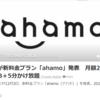 楽天モバイル(MNO)終了的なお知らせ(泣)