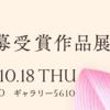 「第16回TIS公募受賞作品展」のお知らせ