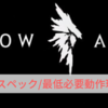 【Shadow Arena】推奨スペック/必要動作環境【シャドウアリーナ】