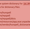 Ubuntu の Atom で Cannot load the system dictionary for 'ja_JP' を解消する