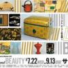 【美術館レポ】リニューアル・オープン記念展 Ⅰ ART in LIFE, LIFE and BEAUTY サントリー美術館
