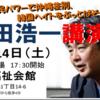 12月14日 安田浩一講演会 市民パワーで沖縄差別と韓国ヘイトをぶっとばそう !