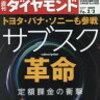 2/6 めざまし 定額制 家具・美容院・フラワー・フレンチ・カラオケ・居酒屋・ブランドバッグ