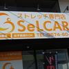 【岐阜県可児市】SeLCARE⁺