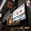 『七福神』幸せを呼ぶローカルな串カツ屋 - 大阪 / 天満