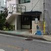 【松尾スイーツ】謝花きっぱん店の沖縄伝統菓子「きっぱん」を食す。