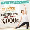 <PR>体と心を健やかに 新宿にあるYMCヨガスタジオに行ってきました!