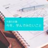 娘の漢字検定と学んでみたいこと