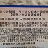 【開催中】大つけ麺博は第三陣(10/18~24)に突入