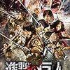映画への招待  第1回 〜進撃の巨人 ATTACK ON TITAN   アニメ原題だとキツイのか??〜