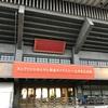 エレファントカシマシ2019新春武道館公演(1/16)に行ってきました!