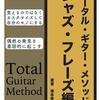 ギターのジャズ・フレーズ復習術!