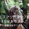 【エスプリ哲学カフェ】8/11はおやすみ(読書会はやるよ)
