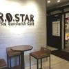 【おすすめ】コーヒーが100円!?高田馬場で勉強、作業するならR.O.STAR一択!【電源カフェ】